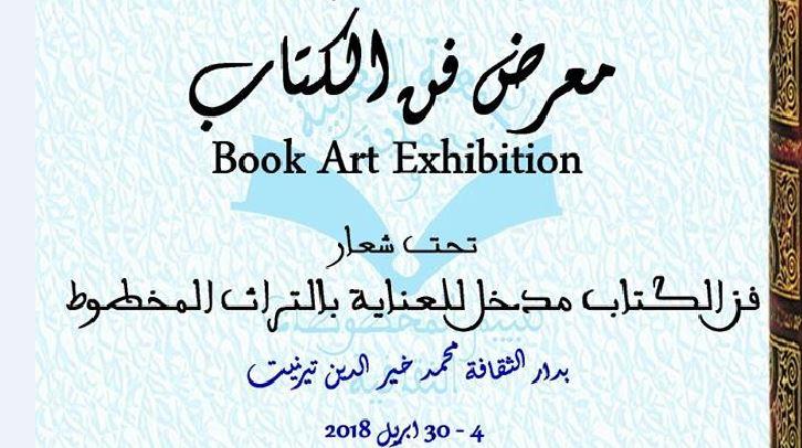 تيزنيت : معرض فن الكتاب من تنظيم  الجمعية المغربية لحماية وتقييم المخطوطات الثقافية