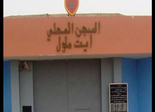 حريق يصيب نزلاء باختناقات في سجن آيت ملول