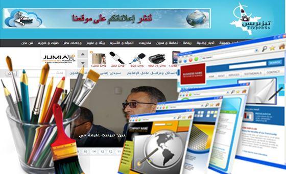 وزارة الإتصال تكشف عدد المواقع الإلكترونية التي قدمت تصاريحها للسلطات