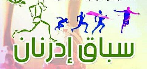 """أنزي: جمعية إدرنان للثقافة والترات تنظم النسخة الثانية لسباق """"إدرنان"""" على الطريق"""