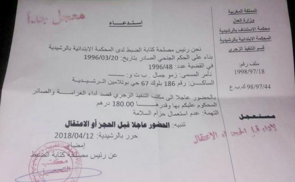 الراشدية : المحكمة الإبتدائية تُهدد باعتقال مواطن توفي قبل 6 سنوات