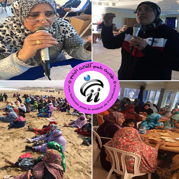 تيزنيت : خرجة ترفيهية لفائدة أرامل جمعية بلسم لكفالة اليتيم