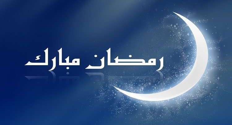 غدا أول أيام رمضان بالمغرب