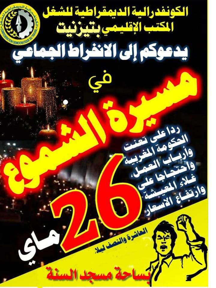 """تيزنيت : احتجاجا على غلاء المعيشة وارتفاع الأسعار..الـ""""CDT"""" تقرر خوض مسيرة للشموع"""