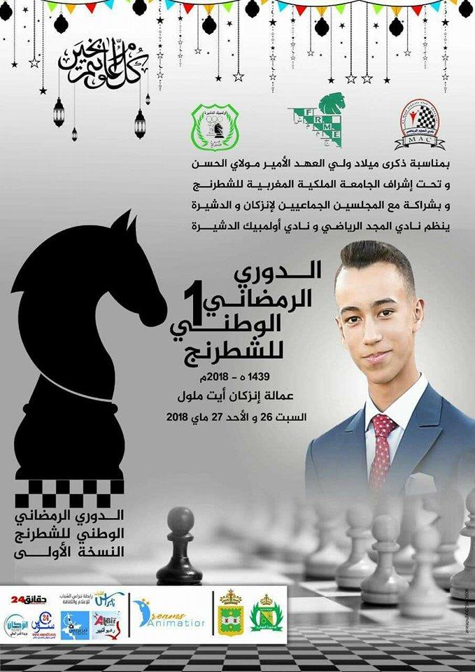 إنزكان: الإعلان عن تنظيم الدوري الرمضاني الوطني للشطرنج في دورته الأولى