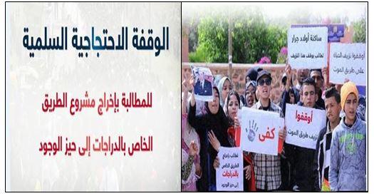 أولاد جرار : وقفة احتجاجية للمطالبة بإخراج مشروع الطريق الخاص بالدراجات لحيز الوجود