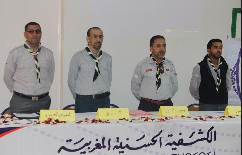 تيزنيت :  الكشفية الحسنية المغربية تعقد جمعها العام الإستثنائي