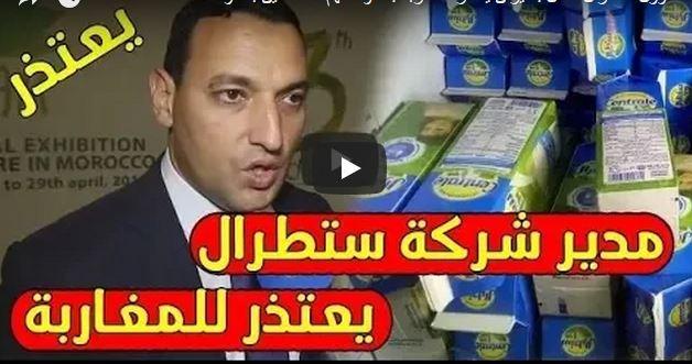 المقاطعة في أسبوعها الثاني.. مسؤول سنطرال يعتذر للمغاربة بعد وصفه للمقاطعين بالخونة ( فيديو )