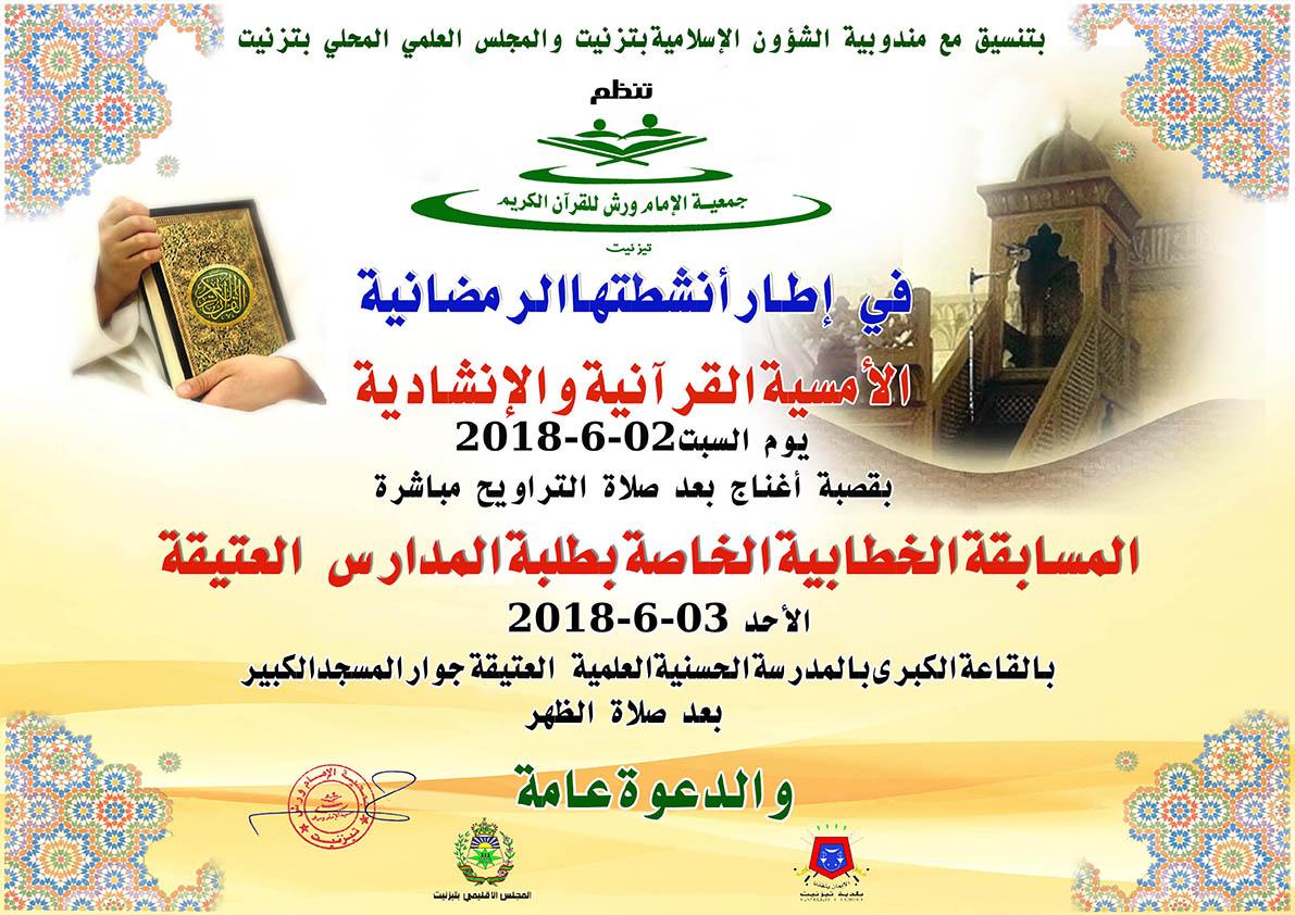 تيزنيت: أمسية قرآنية وإنشادية لجمعية الإمام ورش ومسابقة في الخطابة المنبرية