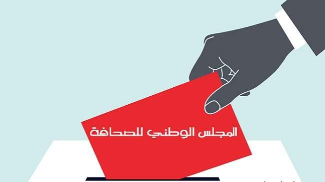 فيدرالية ناشري الصحف تكتسح انتخابات المجلس الوطني للصحافة