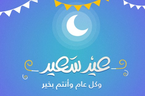 عيد الفطر يوم غد الجمعة .. و تيزبريس تهنئ زوارها الكرام