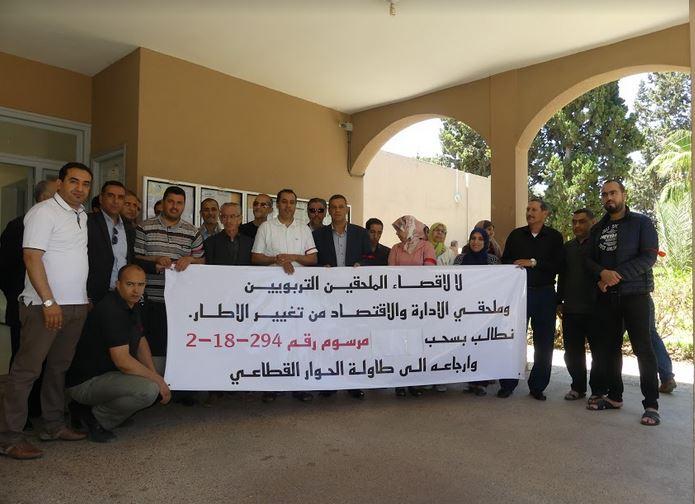 تيزنيت :ملحقو الإدارة والاقتصاد والملحقون التربويون في وقفة احتجاجية ضد المرسوم 2-18-294