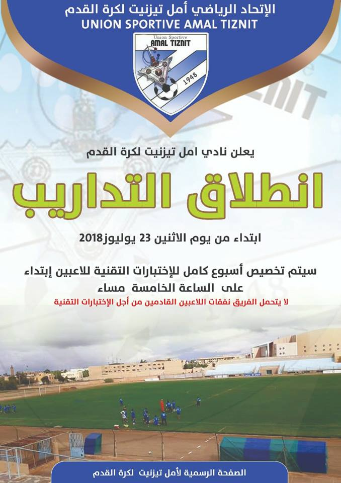 تيزنيت :الجمعية الرياضية أمل تيزنيت لكرة القدم تعلن عن انطلاق التداريب