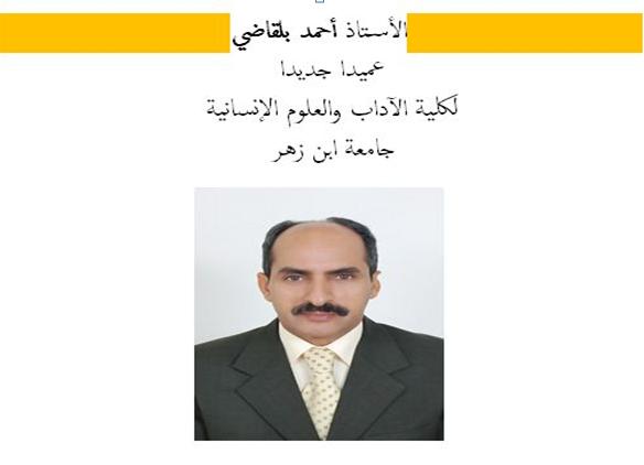 """أكادير : تعيين """"أحمد بلقاضي"""" عميدا لكلية الآداب والعلوم الإنسانية جامعة ابن زهر"""