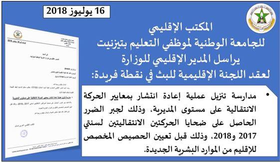 تيزنيت : الــ UNTM تُطالب بعقد اللجنة الإقليمية لجبر ضرر متضرري حركتي 2017 و2018