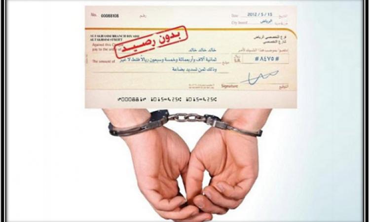 آيت ملول: إعتقال شخص ينحدر من أولاد جرار بسبب شيك بدون رصيد قيمته 15 مليون