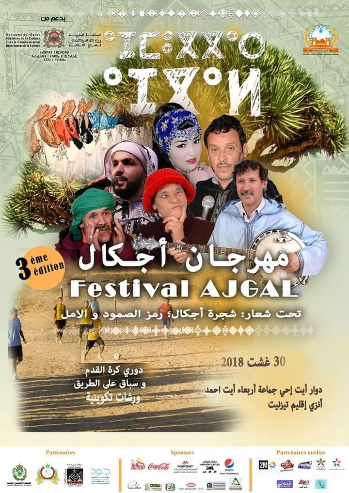 أربعاء أيت أحمد:بلاغ تنظيم مهرجان أجكال في دورته الثالثة