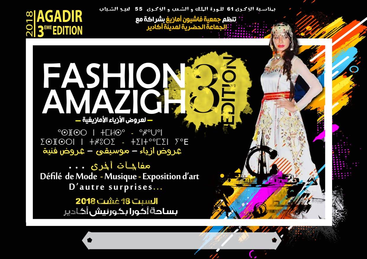 مدينة أكادير تحتضن فعاليات النسخة الثالثة من مهرجان «fashion amazigh»