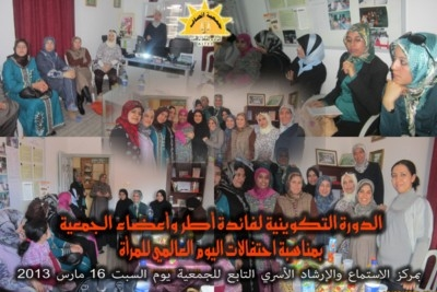 في الدورة التكوينية لجمعية إنصاف للمرأة والطفل والأسرة بتيزنيت