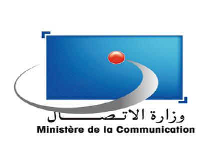 بلاغ للمديرية الجهوية للاتصال حول تنظيم نشاط جهوي للصحفيين بأكادير