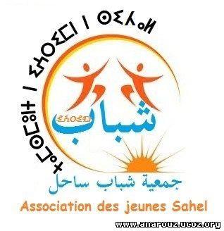 TIZNIT : جمعية شباب الساحل بتيزنيت في لقاء تواصلي مع شباب المنطقة