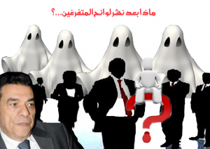 تيزنيت: عبد اللطيف أعمو: ماذا بعد نشر لوائح المتفرغين بوزارة التربية الوطنية؟