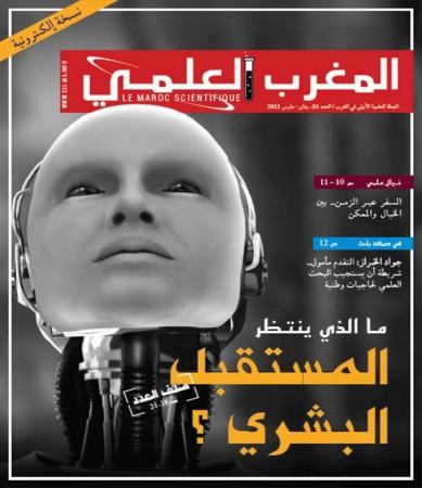 """الطالب الباحث بدولة ماليزيا، خالد ماربو، سليل تيزنيت، رئيسا لتحرير مجلة """"المغرب العلمي""""، أول منشور من نوعه في المغرب"""