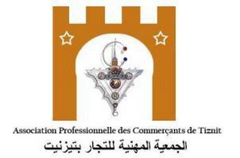 الجمعية المهنية للتجار بتيزنيت في رحلة ترفيهية لمراكش واوريكا