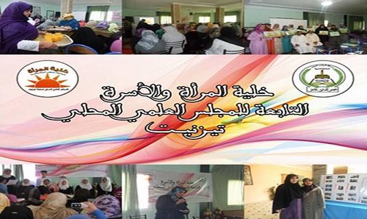 خلية المرأة بالمجلس العلمي لتيزنيت تنظم حفلا لتوزيع الجوائز على الفائزات في مسابقة السيرة النبوية