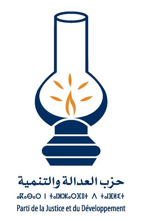 مصباح أكادير يؤكد إطفاء نور عضوين من فرع أنزا
