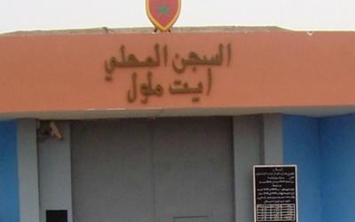 سجناء وأسرهم بسجن أيت ملول يتعرضون لأبشع أشكال الإهانة والتضييق