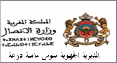 """المديرية الجهوية لوزارة الاتصال لجهة سوس ماسة تنظم ندوة إعلامية حول """"مستجدات الربيع العربي"""""""