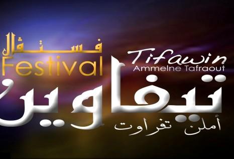 أكادير: ندوة صحفية لفيستفال تيفاوين بتافراوت