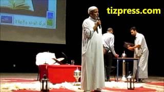 كلمة جمعية الإمام ورش في الأمسية القرآنية لحركة التوحيد والإصلاح بتيزنيت