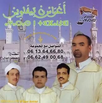 جديد الأمداح النبوية بالأمازيغية لفرقة أغراس ن تيفاوين بتيزنيت
