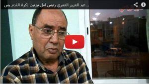 TIZNIT: عبد العزيز العمري، رئيس أمل تيزنيت لكرة القدم يقدم استقالته من منصبه