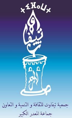 الدورة الثالثة لمهرجان جمعية تيفاوت للتنمية والثقافة والتعاون بالمعدر الكبير بتيزنيت