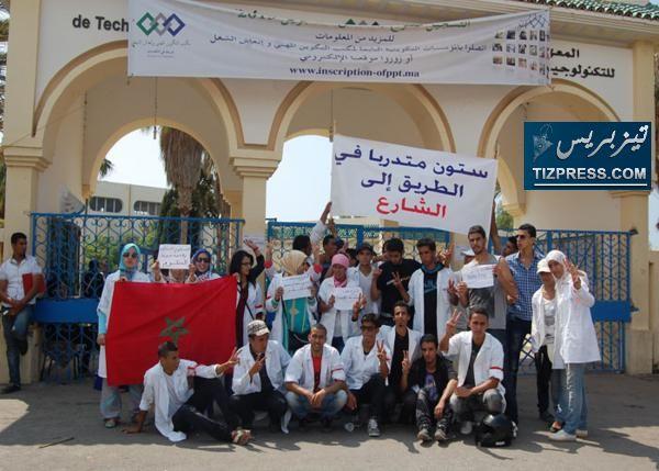 agadir: وقفة احتجاجية أمام مقر ادارة المعهد المخصص بالتكنولوجيا التطبيقية بأكادير