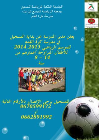 إعلان عن إفتتاح التسجيل في مدرسة كرة القدم التابعة لجمعية الرياضة للجميع تيزنيت
