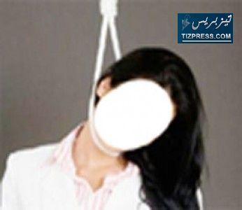موظفة في البلدية تنتحر شنقا في منزلها