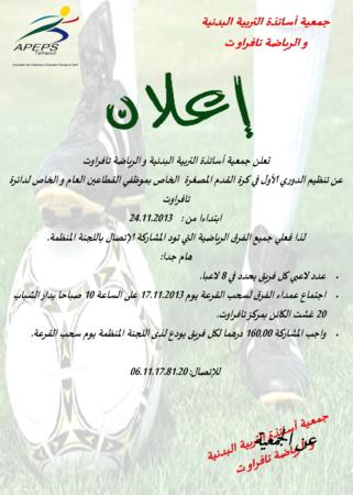 إعلان عن تنظيم دوري لجمعية أساتدة التربية البدنية بتافراوت