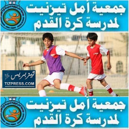 بلاغ لجمعية أمل تيزنيت لمدرسة كرة القدم