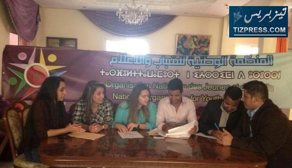 المنظمة الوطنية للشباب والإعلام تعقد جمعها العام التأسيسي بالرباط