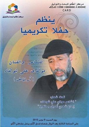 حفل تكريم للشاعر الفنان علي شوهاد بأكلو تيزنيت