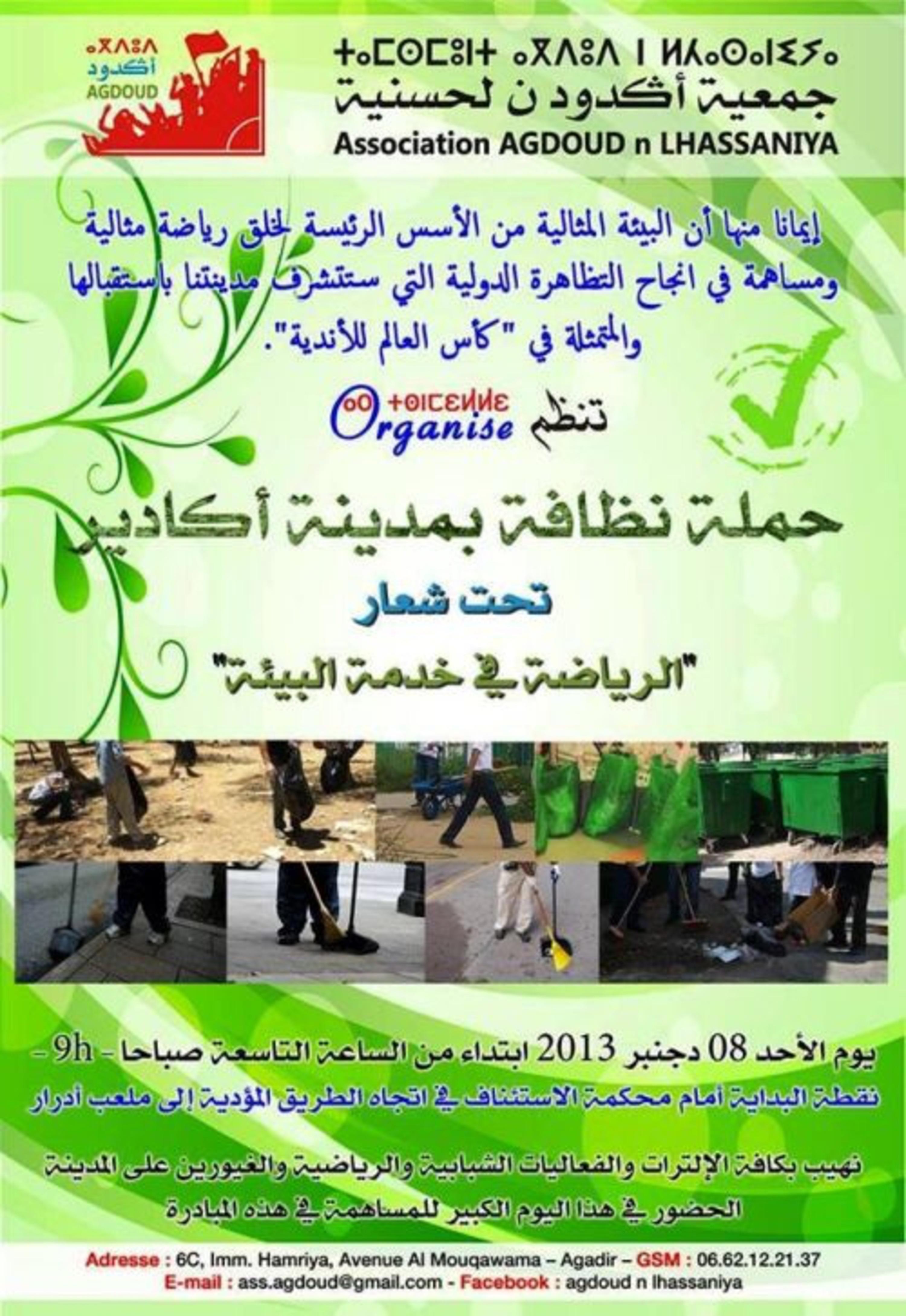 """جمعية """"ءاكدود لحسنية """" تنظم حملة للنظافة بمناسبة احتضان أكادير لكأس العالم للأندية"""