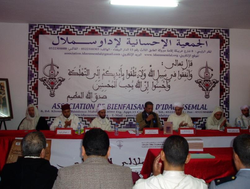 مئات الفقهاء والأساتذة يحضرون الندوة العلمية لتوقيع كتاب امحمد بن سليمان السملالي الجزولي