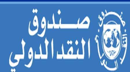 النقد الدولي: الاقتصاد المغربي حقق معدل نمو بـ 4.5%