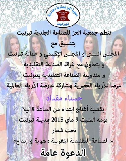 تيزنيت :عروض أزياء لــ « حسناء مقداد »مصممة الأزياء التي جالت بالقفطان المغربي عواصم العالم