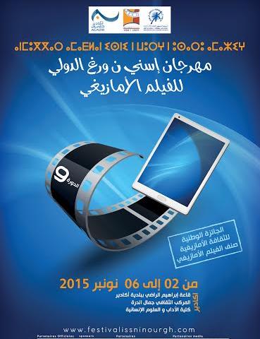 أكادير : الدورة التاسعة لمهرجان إسني ن وورغ الدولي للفيلم الأمازيغي