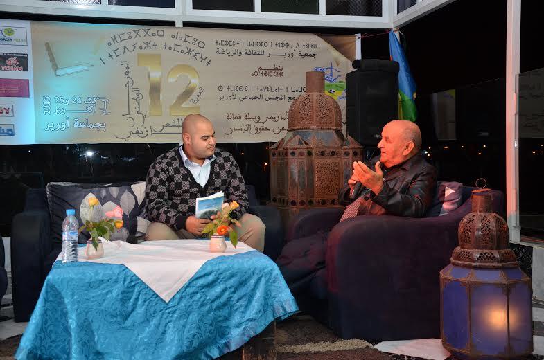 أكادير : افتتاح المهرجان الوطني للشعر الأمازيغي في نسخته الثانية عشر بأورير